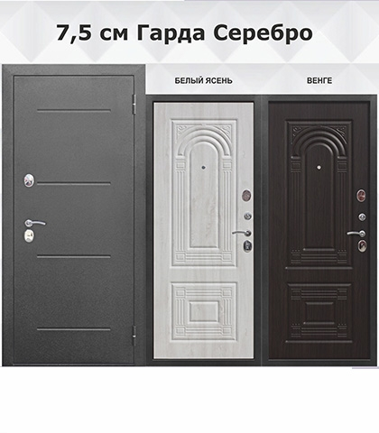 7,5 см Гарда Серебро Венге и Белый Ясень